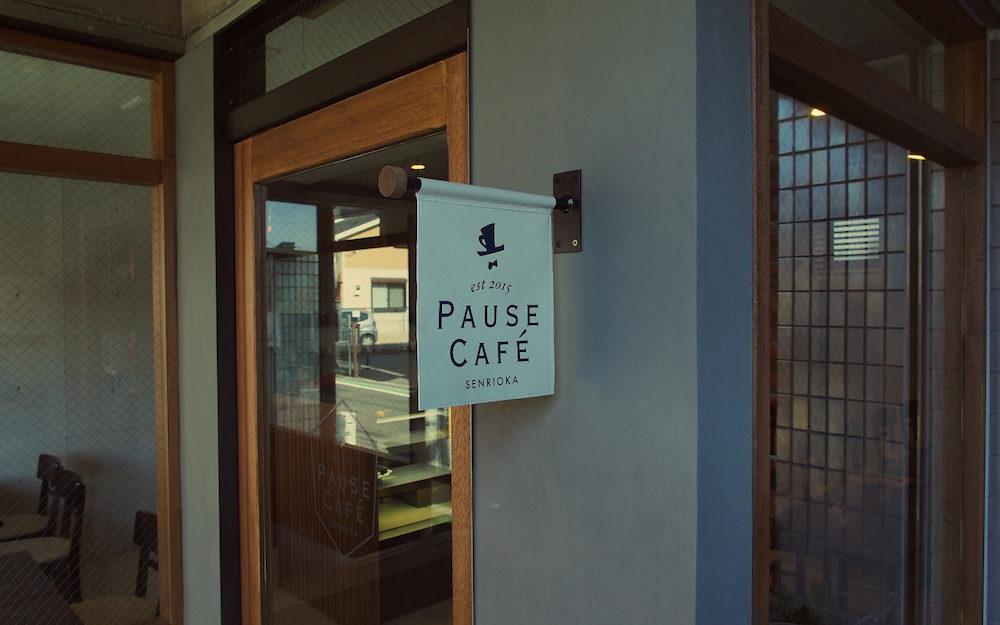 千里丘 pause cafe ポーズカフェ